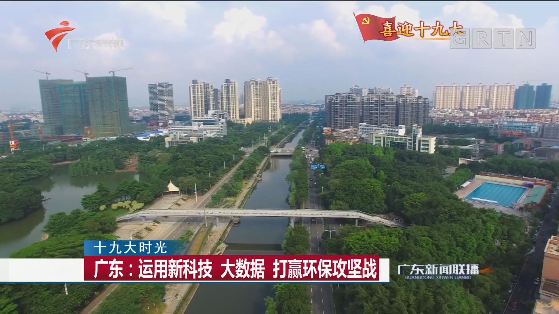 广东:运用新科技 大数据 打赢环保攻坚战