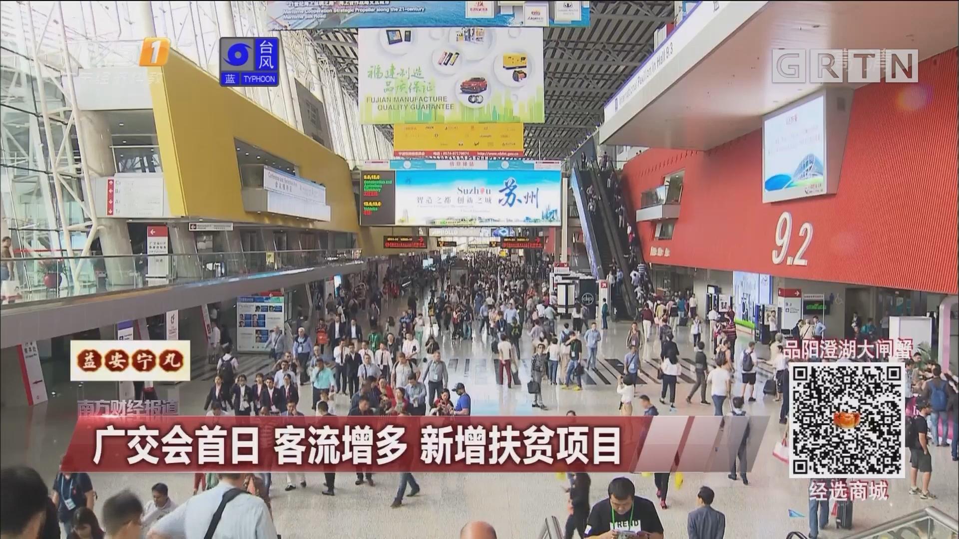 广交会首日 客流增多 新增扶贫项目