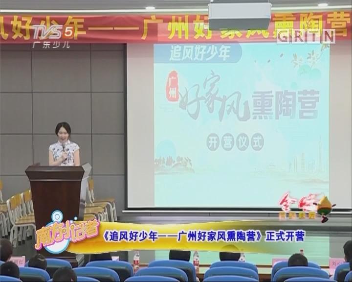 [2017-10-10]南方小记者:《追风好少年——广州好家风熏陶营》正式开营