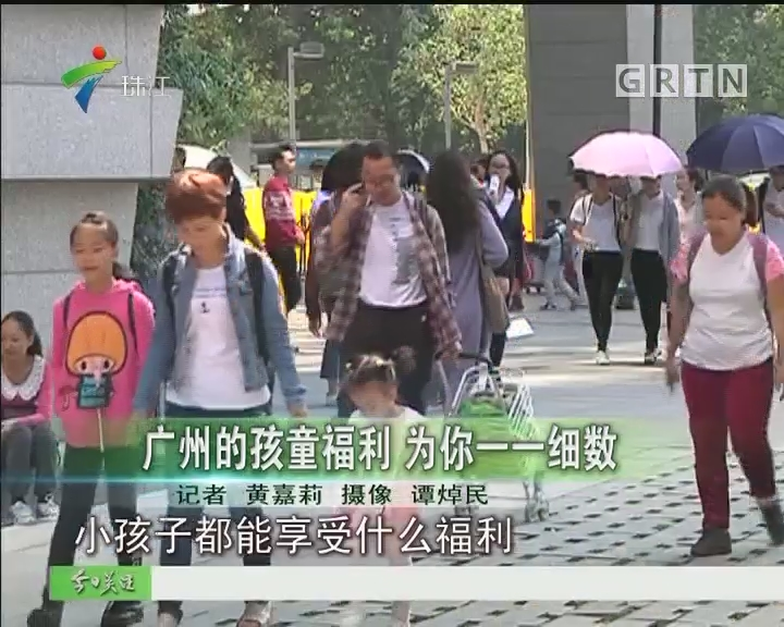 广州的孩童福利 为你一一细数
