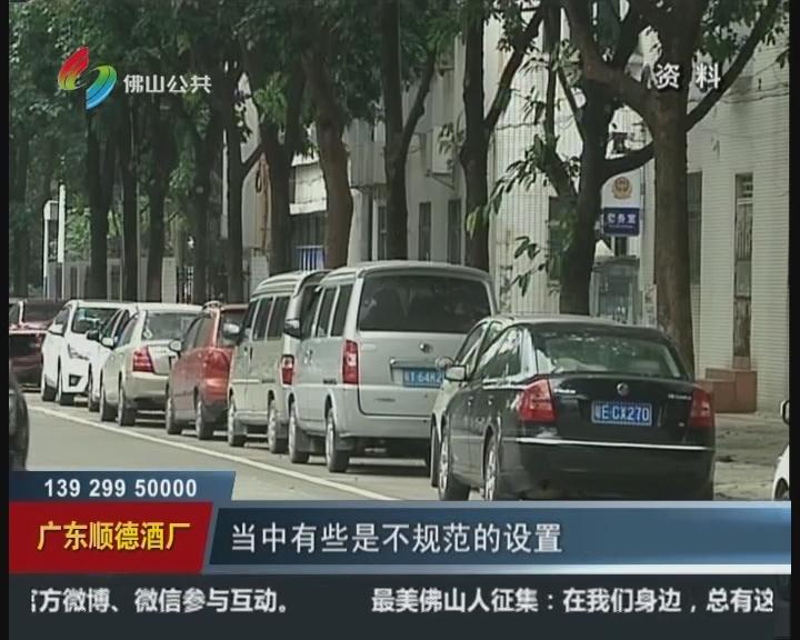 [2017-10-12]小强热线:《佛山市停车管理办法》:焦点讨论路内停车位该不该留?