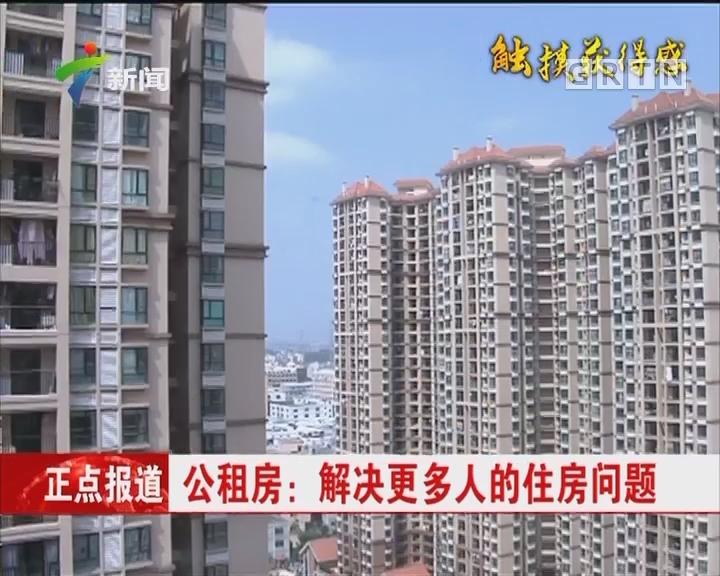 公租房:解决更多人的住房问题