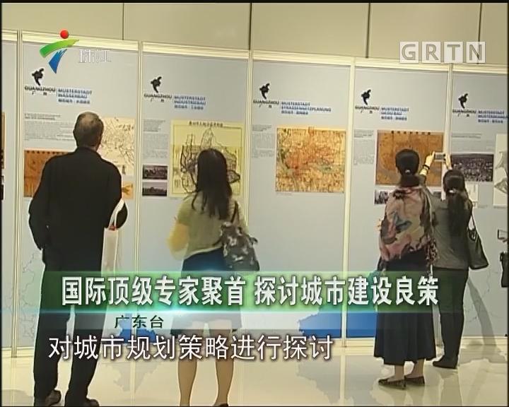 国际顶级专家聚首 探讨城市建设良策
