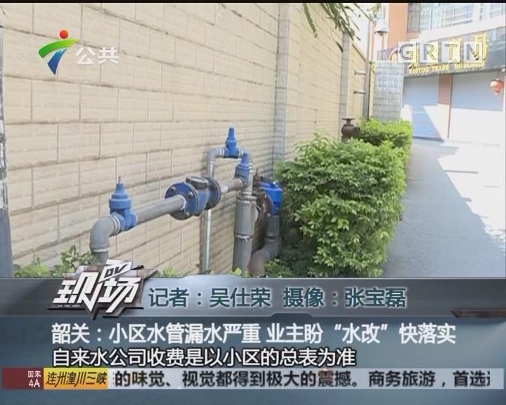 """韶关:小区水管漏水严重 业主盼""""水改""""快落实"""