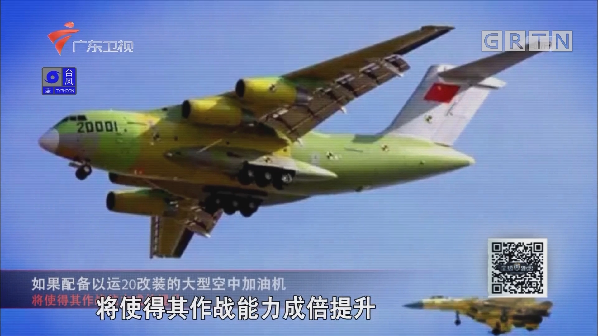 [HD][2017-10-15]全球零距离:中国战略轰炸机就位