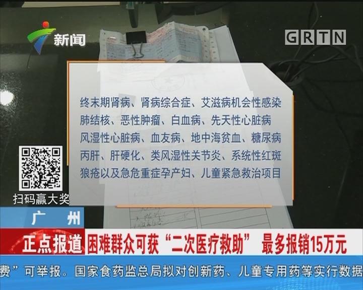 """广州:困难群众可获""""二次医疗救助 最多报销15万元"""""""
