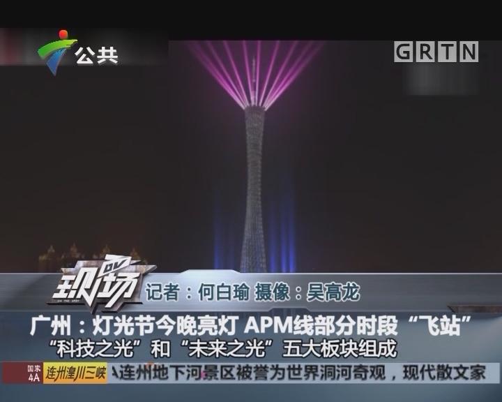 """广州:灯光节今晚亮灯 APM线部分时段""""飞站"""""""