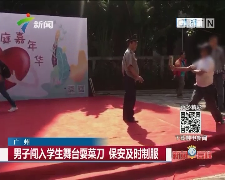 广州:男子闯入学生舞台耍菜刀 保安及时制服