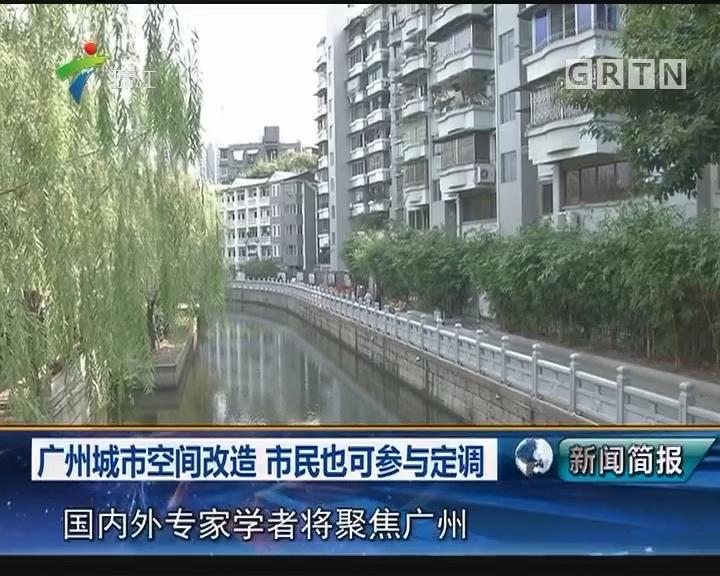 广州城市空间改造 市民也可参与定调