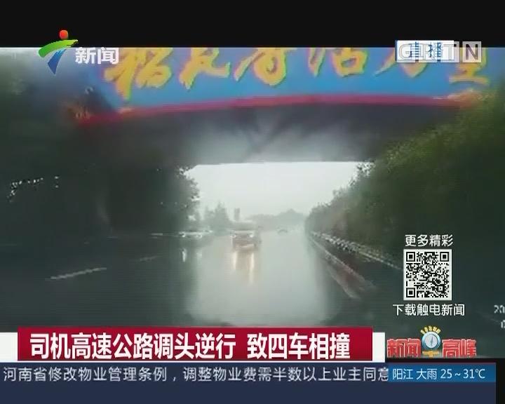 司机高速公路调头逆行 致四车相撞