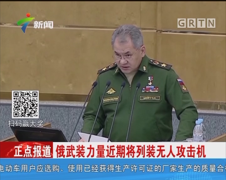 俄罗斯武装力量近期将列装无人攻击机