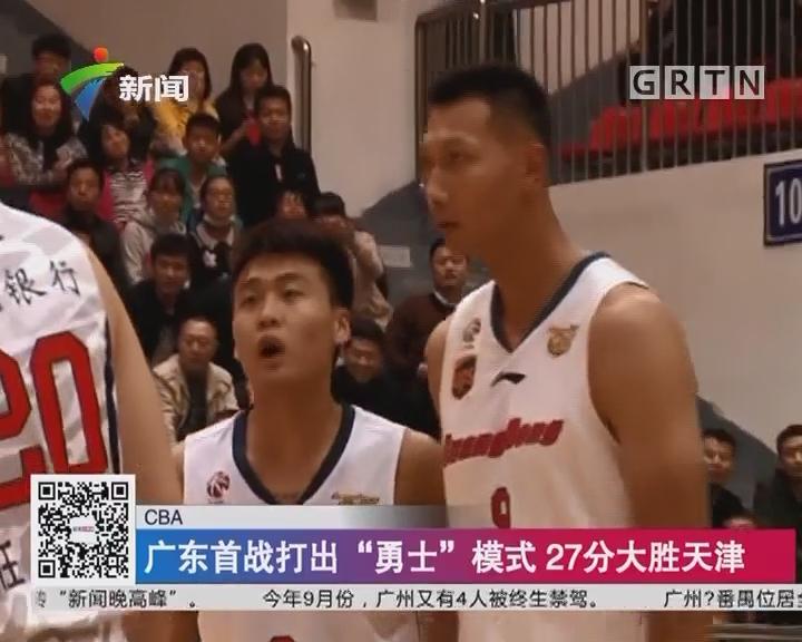 "CBA:广东首站打出""勇士""模式 27分大胜天津"
