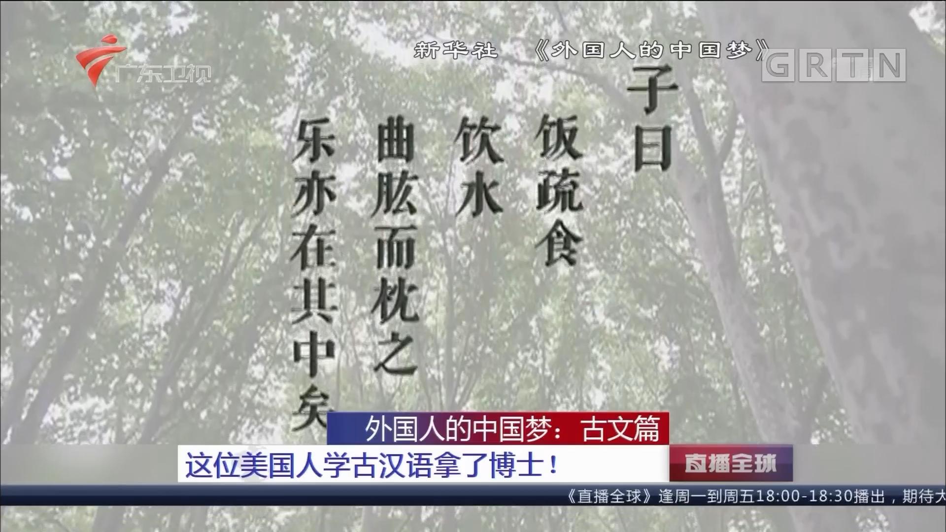 外国人的中国梦:古文篇 这位美国人学古汉语拿了博士!