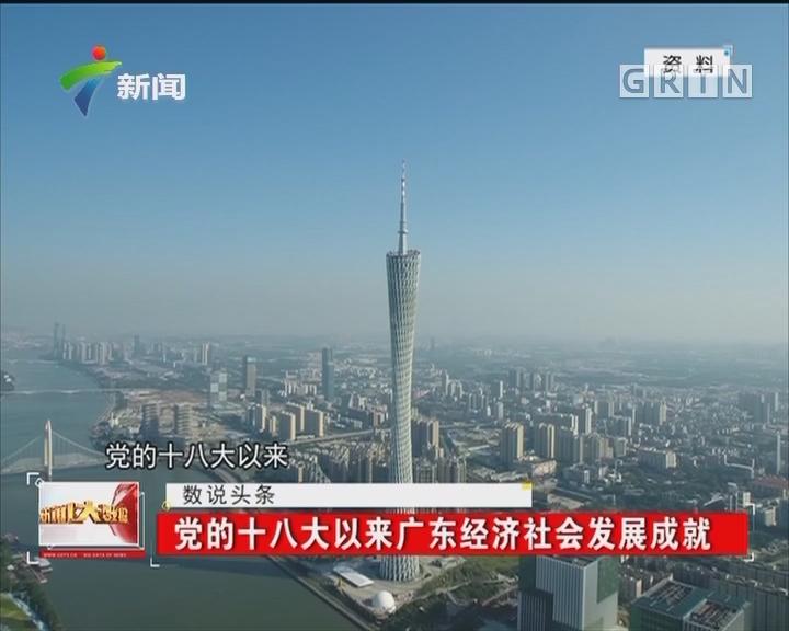党的十八大以来广东经济社会发展成就