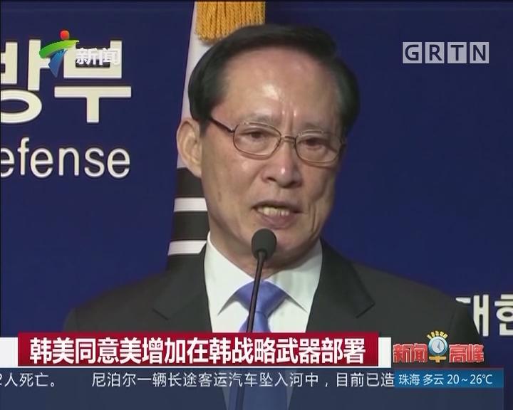 韩美同意美增加在韩战略武器部署
