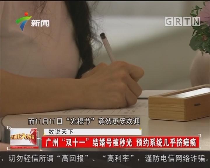 """广州""""双十一""""结婚号被秒光 预约系统几乎挤瘫痪"""
