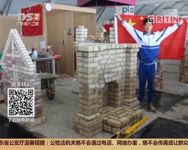 新时代工匠:19岁小伙搬砖砌墙为国夺金