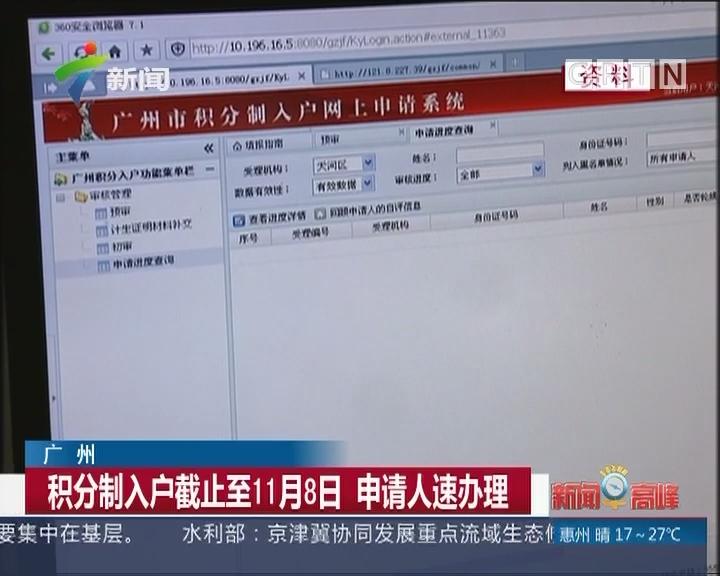 广州:积分制入户截止至11月8日 申请人速办理