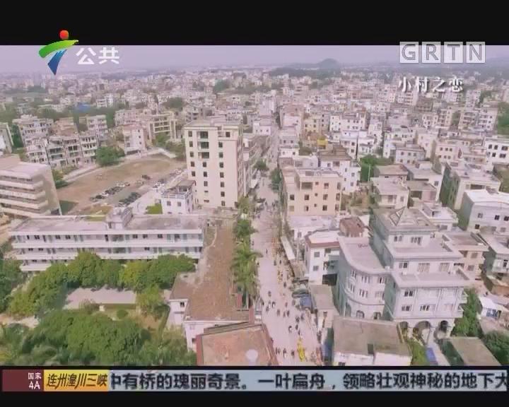 《小村之恋》电白旦场——青福村