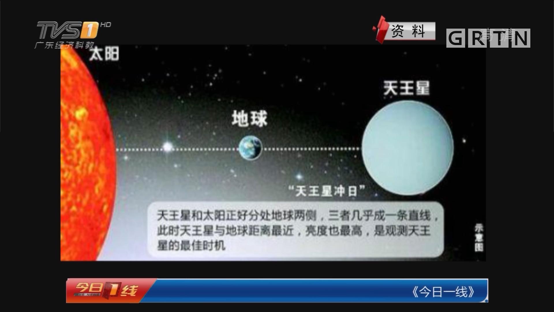 """天文景象:明天凌晨 天王星""""冲日"""""""