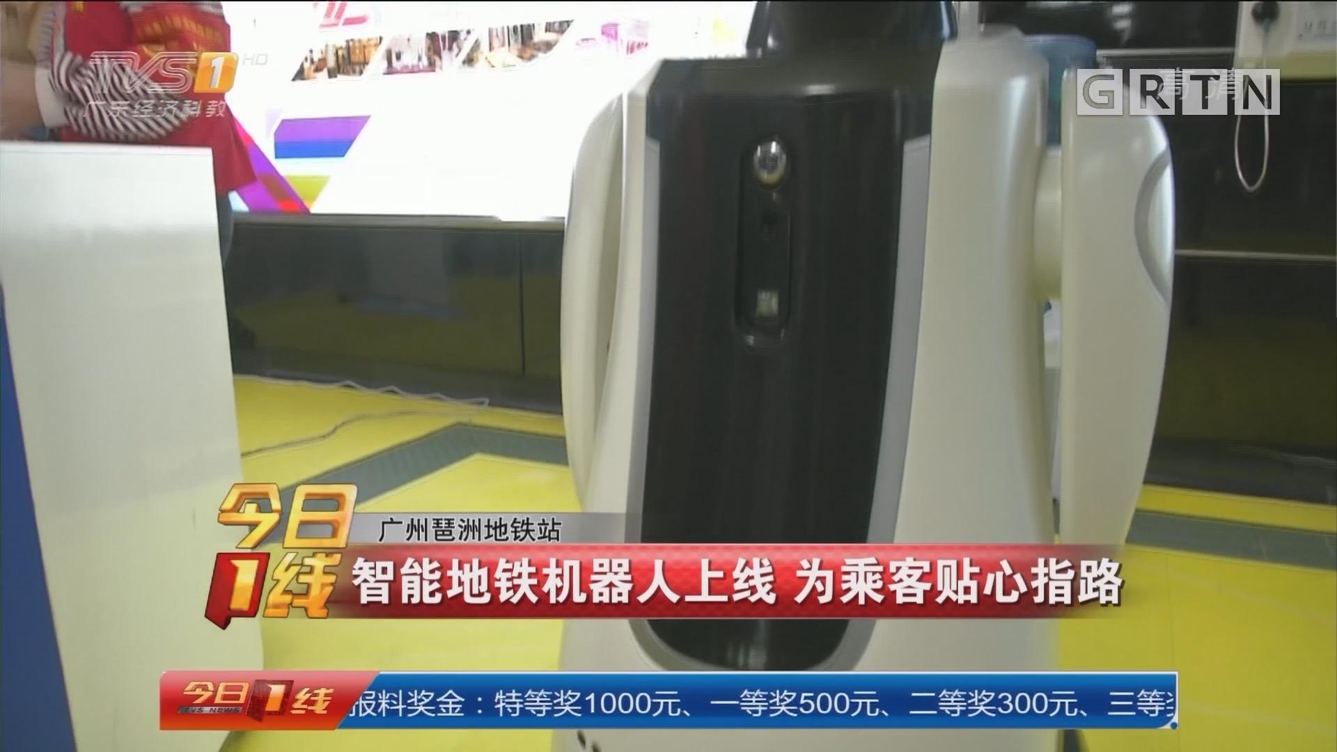 广州琶洲地铁站:智能地铁机器人上线 为乘客贴心指路