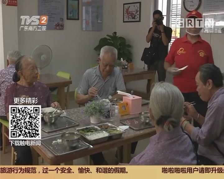 广州:500个长者助餐点 覆盖93.5%街镇
