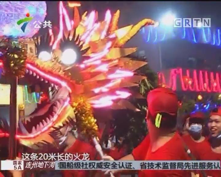 广州:街坊舞火龙庆中秋 现场热闹非凡