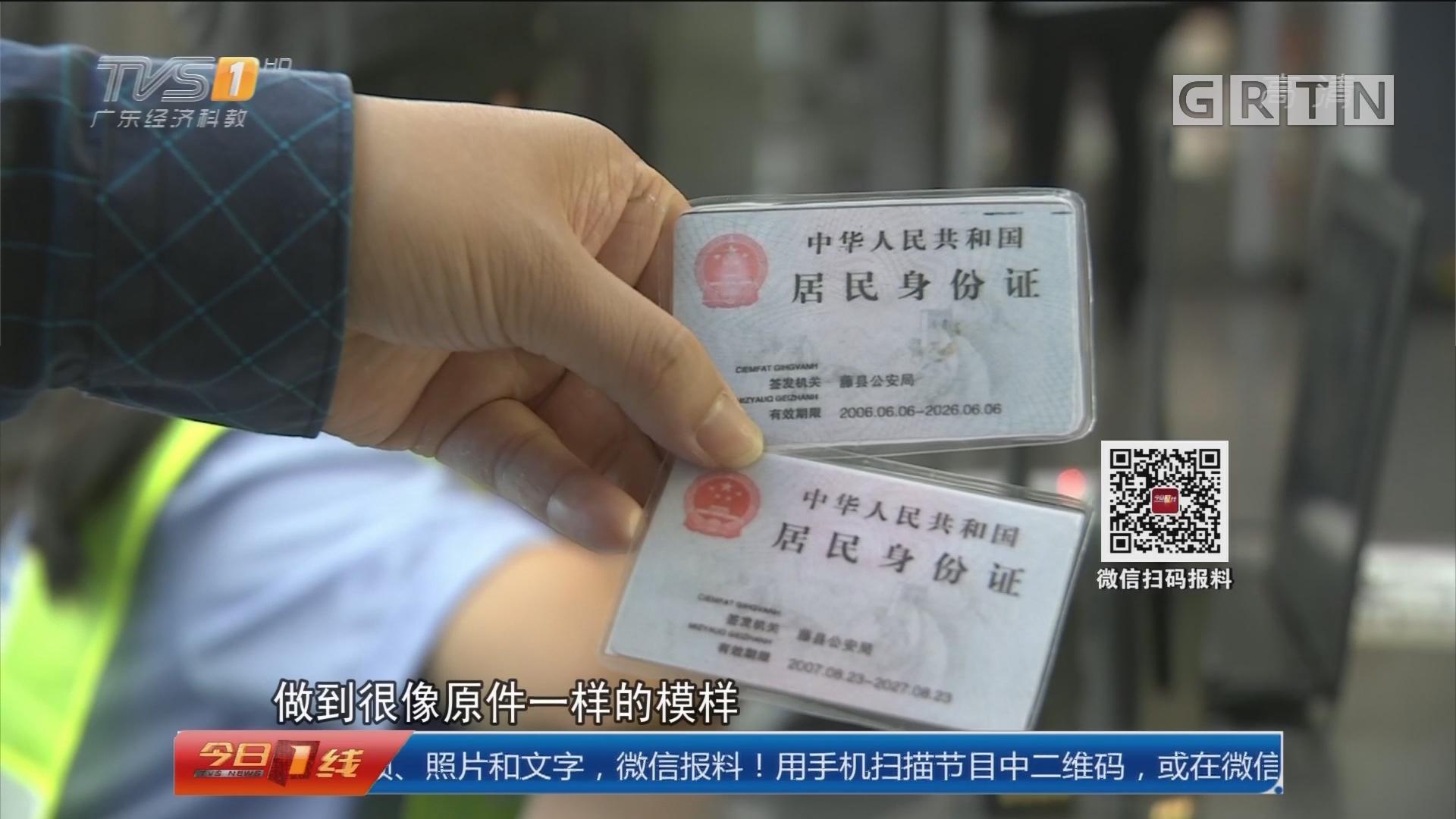 """佛山西站:奇葩旅客 自制""""身份证""""被识穿"""