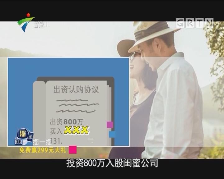 汪涵夫妇被骗钱 明星该防闺蜜防男友