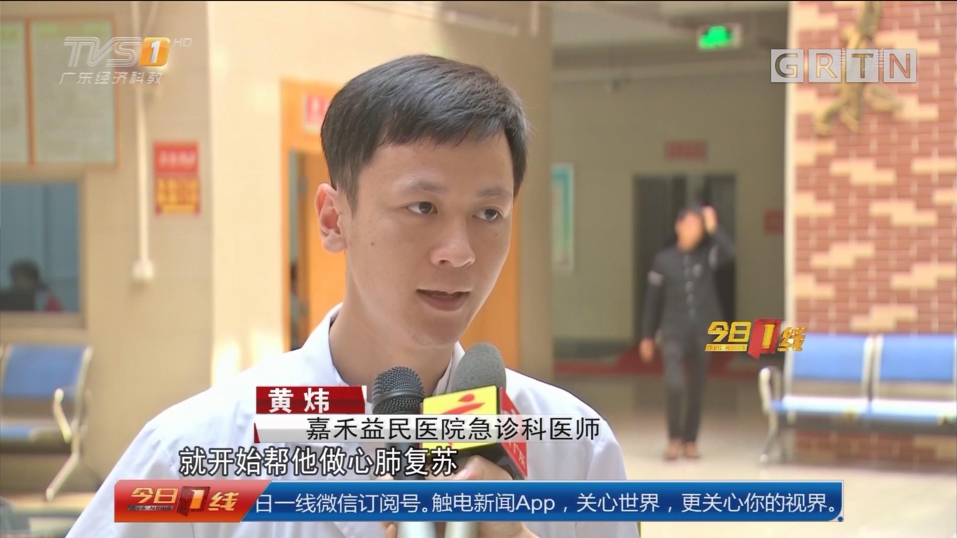 广州:病患心脏骤停 医生跪姿急救赢生机
