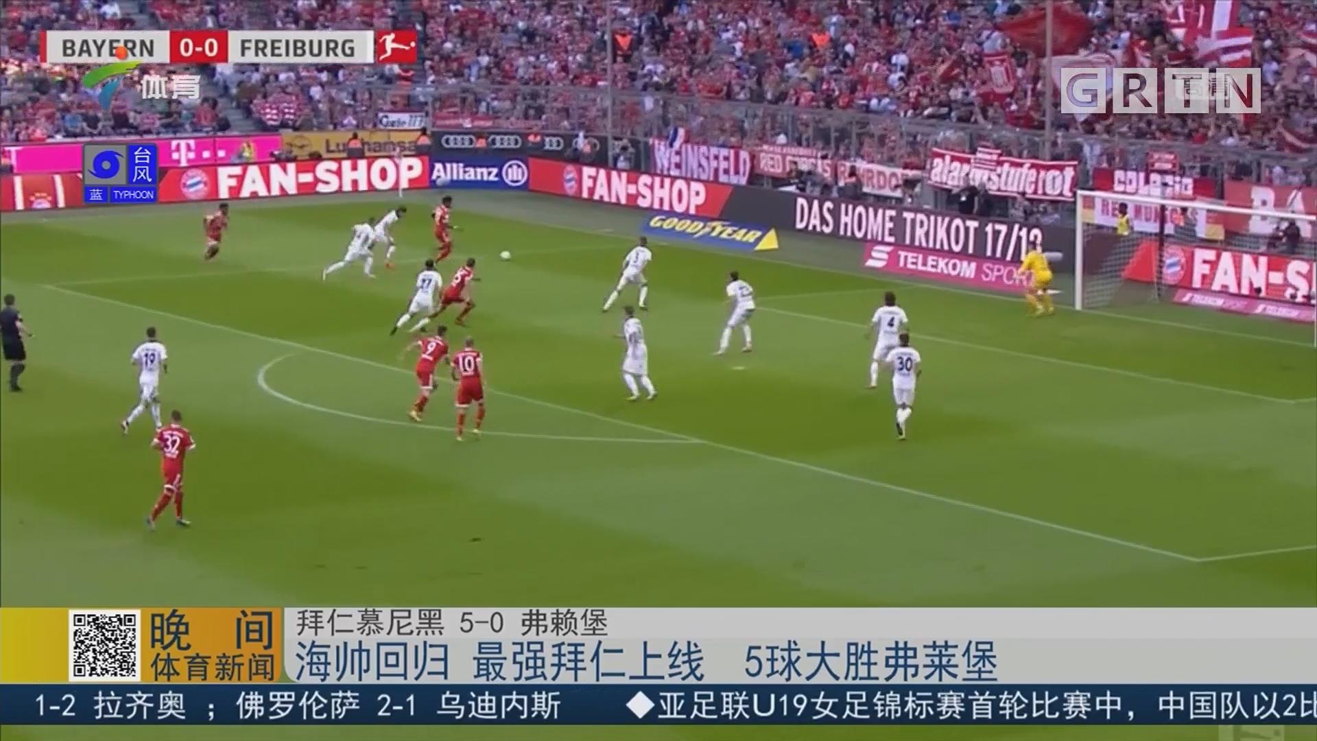 海帅回归 最强拜仁上线 5球大胜弗莱堡