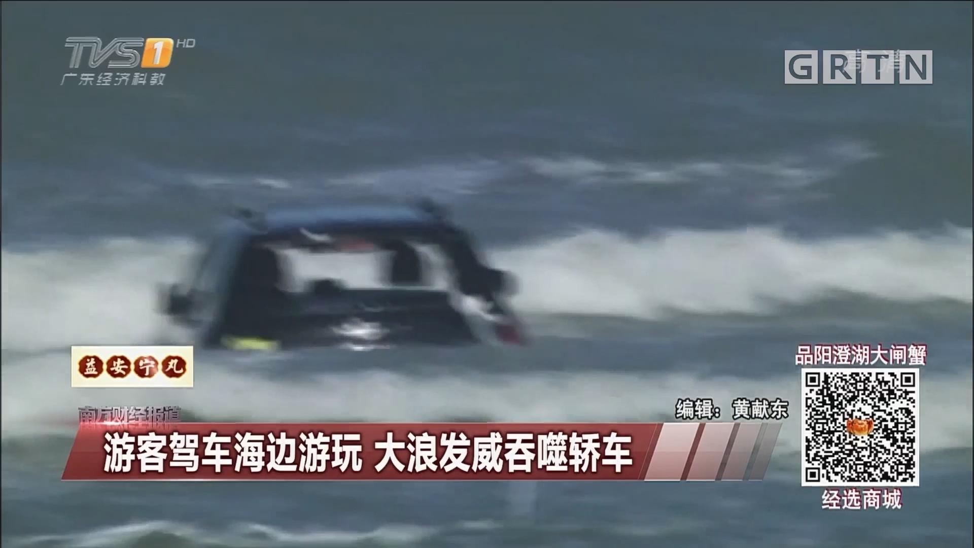 游客驾车海边游玩 大浪发威吞噬轿车