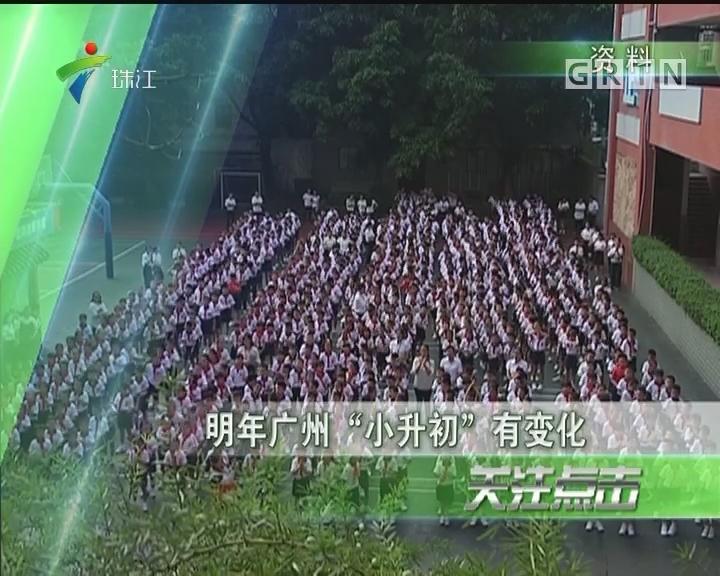 """明年广州""""小升初""""有变化"""