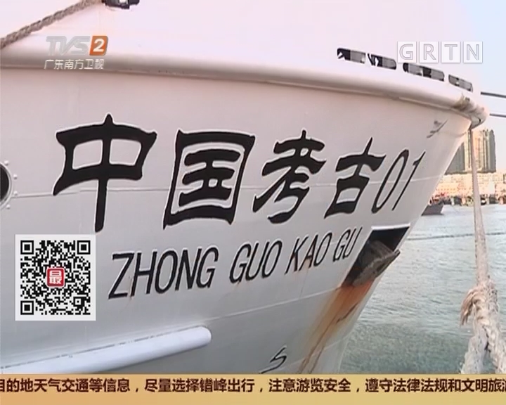 """汕头:考古船驾临南澳 """"三点金""""水下摸查"""