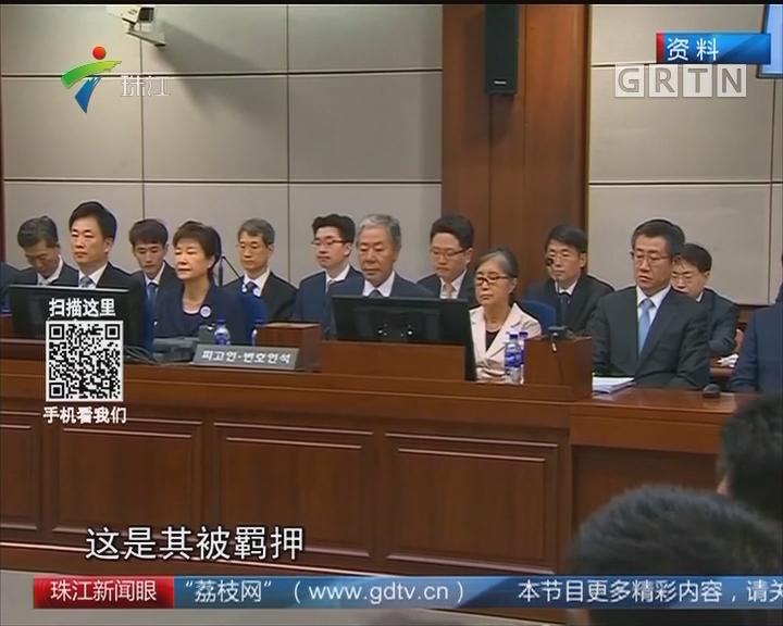 朴槿惠庭审首次发声 否认全部犯罪事实