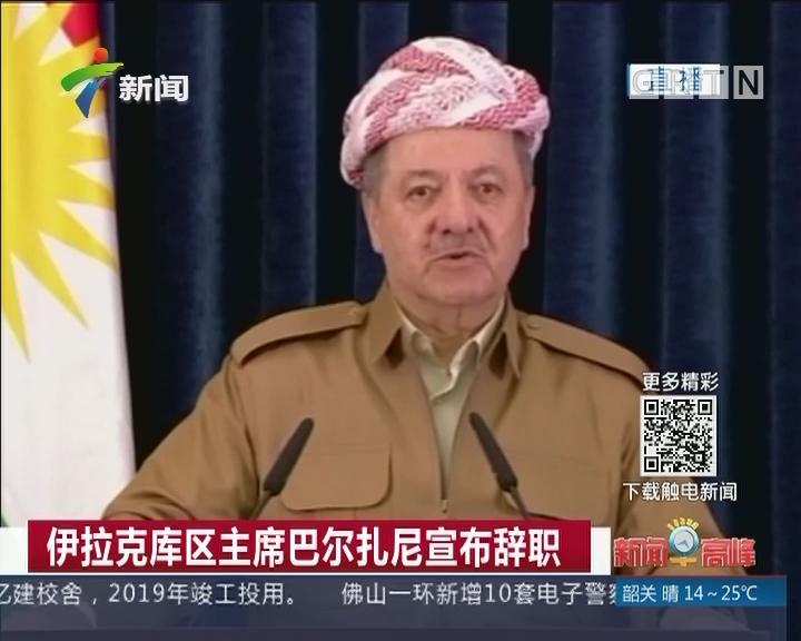 伊拉克库区主席巴尔扎尼宣布辞职