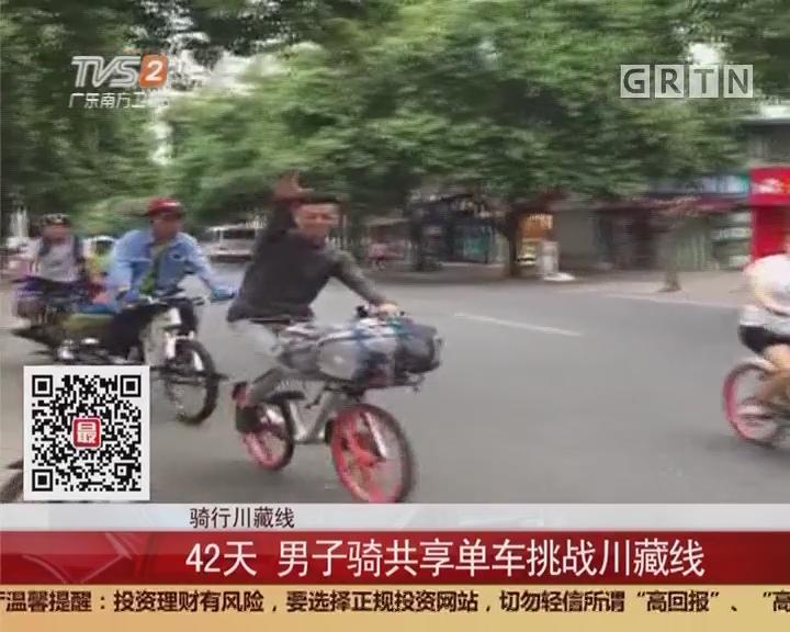 骑行川藏线:42天 男子骑共享单车挑战川藏线