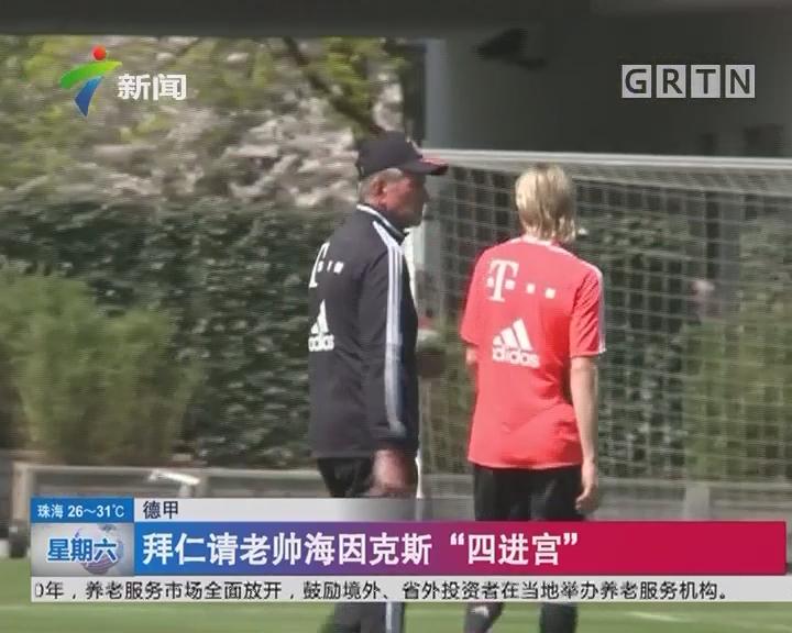 """德甲:拜仁请老帅海因克斯""""四进宫"""""""