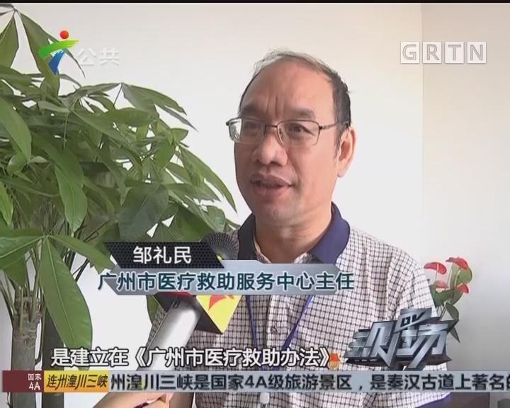 """广州困难群众可获""""二次医疗救助"""""""