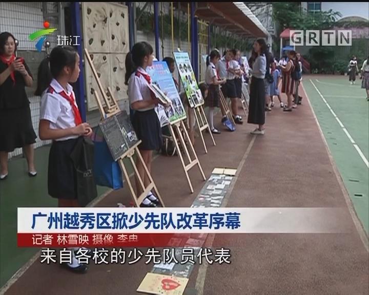 广州越秀区掀少先队改革序幕