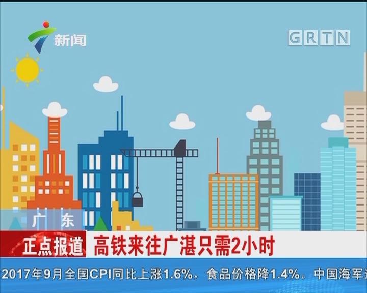 广东:广州到湛江终于要建高铁了
