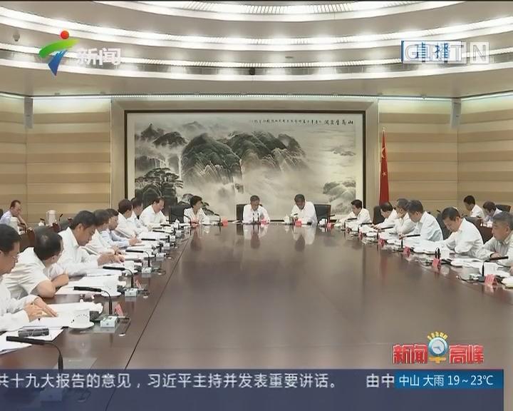 胡春华主持召开省委常委会议 强调扎实做好各项工作 迎接党的十九大胜利召开