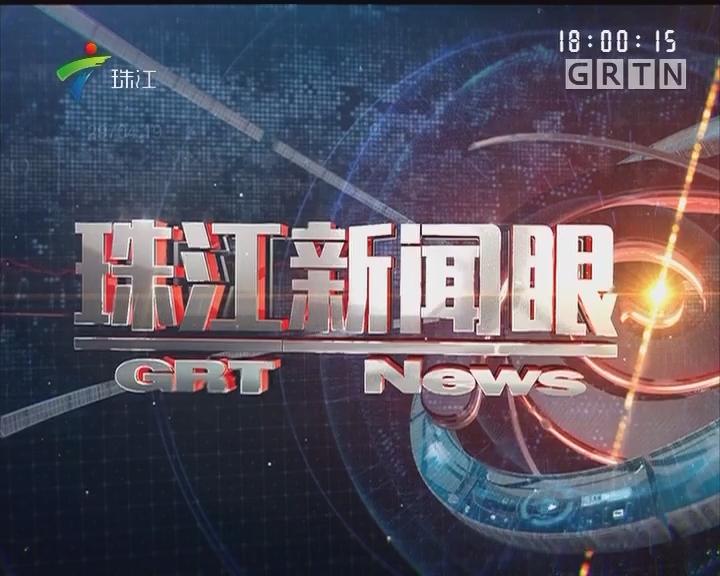 [2017-10-13]珠江新闻眼:广东开创对外交流合作新局面