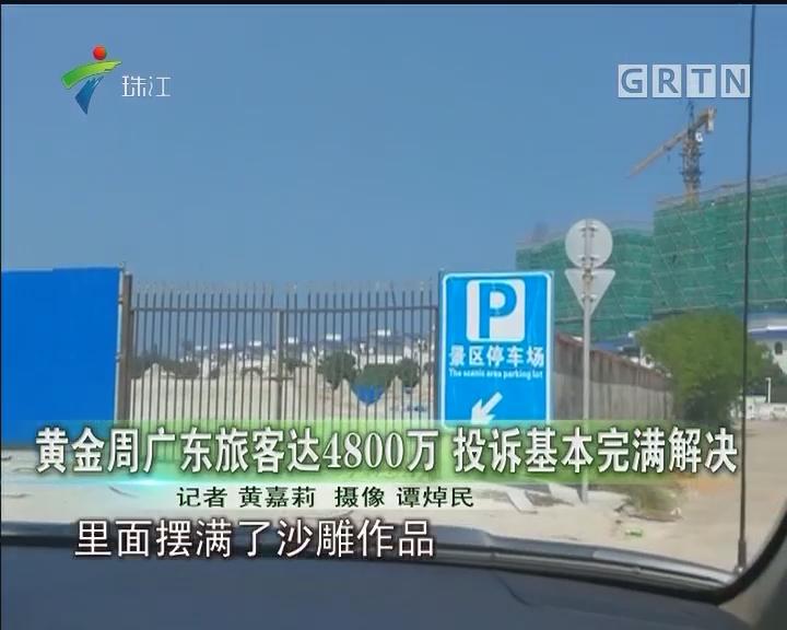 黄金周广东旅客达4800万 投诉基本完满解决