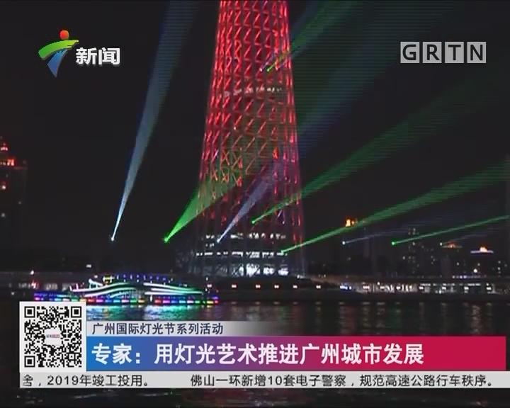 广州国际灯光节系列活动 专家:用灯光艺术推进广州城市发展