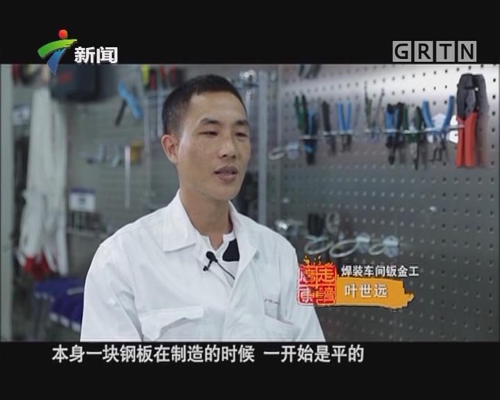 [2017-10-07]走读广东:汽车制造里的手工匠