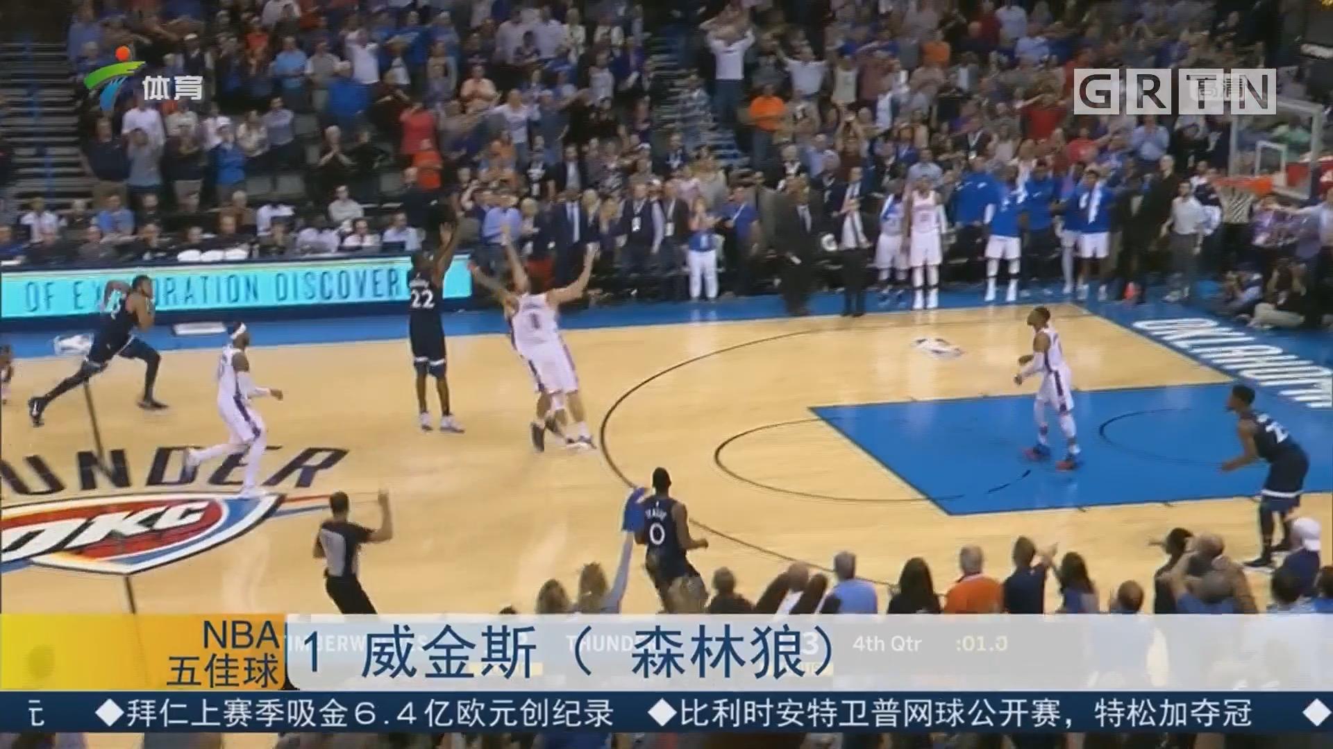 NBA精彩五佳球