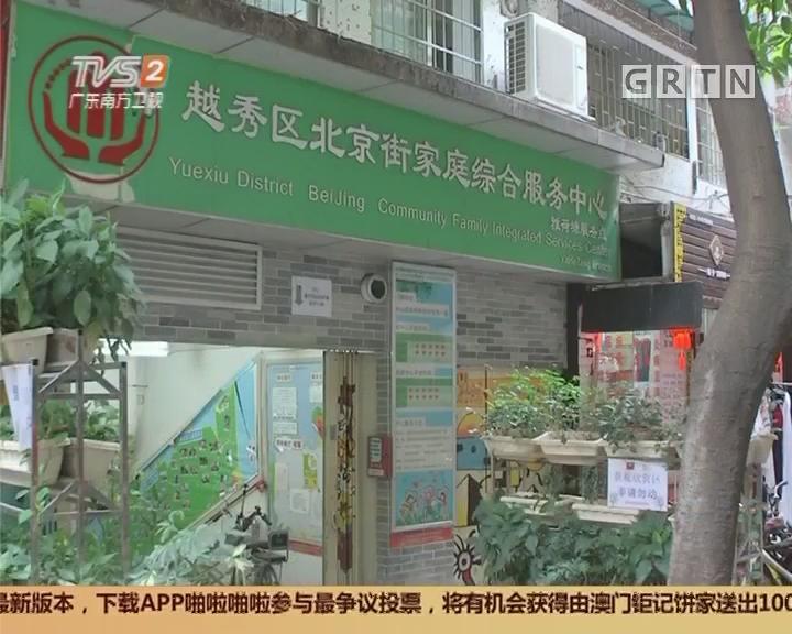 广州:将制定社工优待政策并立法保障