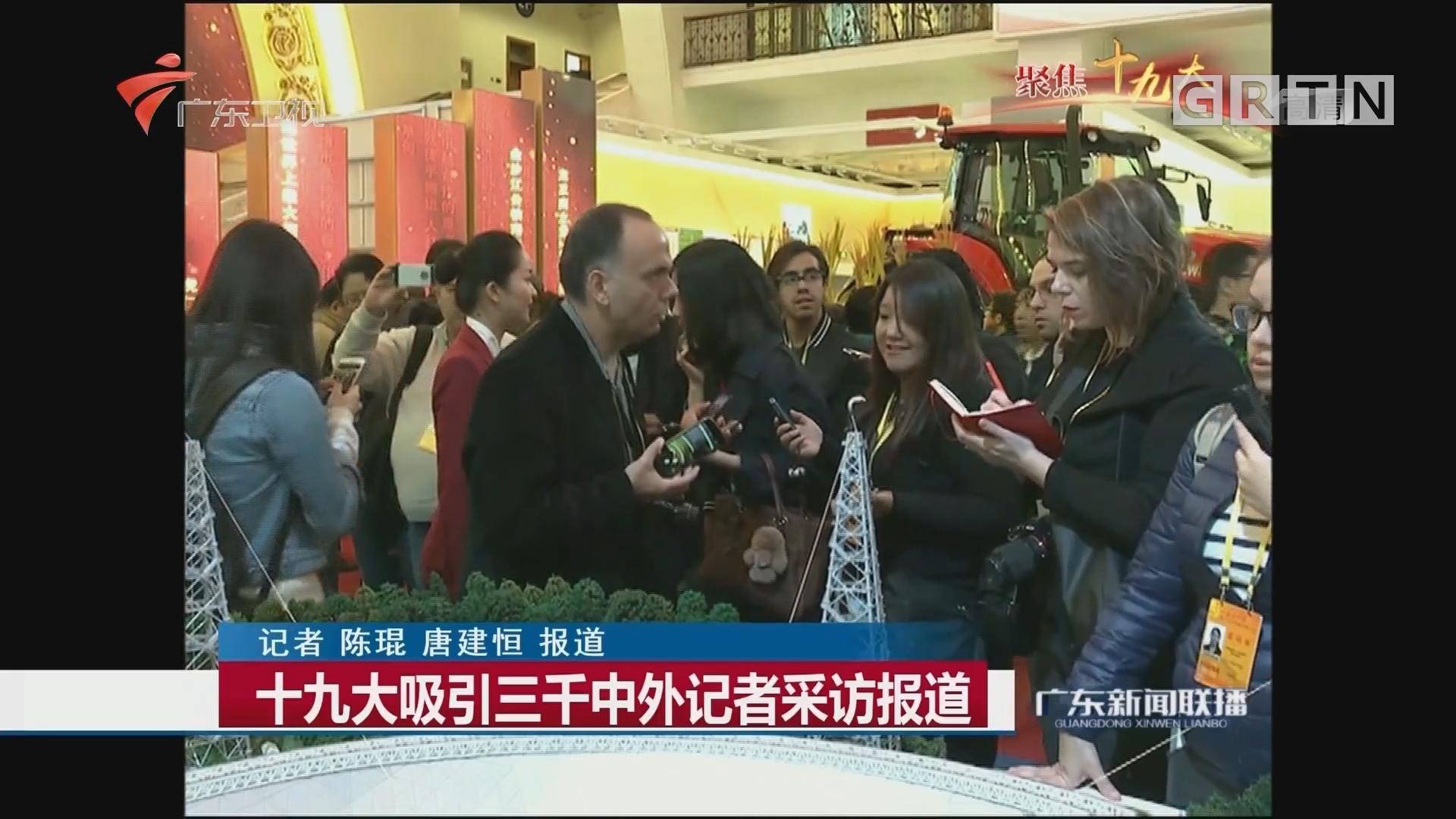十九大吸引三千中外记者采访报道