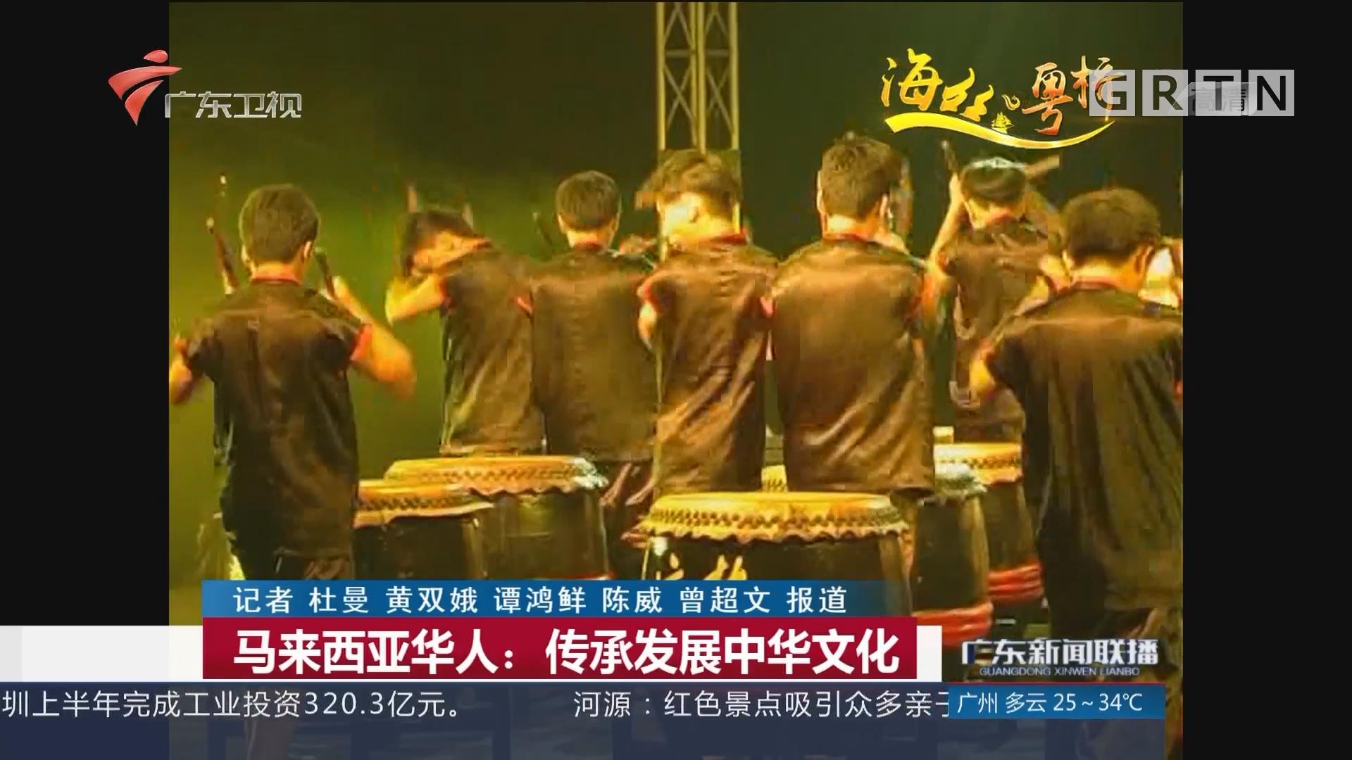 马来西亚华人:传承发展中华文化